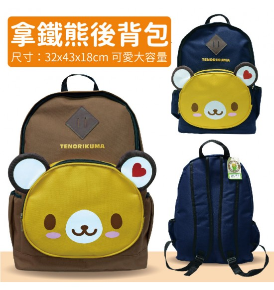 TE-470001 拿鐵熊頭型後背包-咖