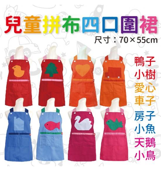 HM511 兒童拼布四口圍裙