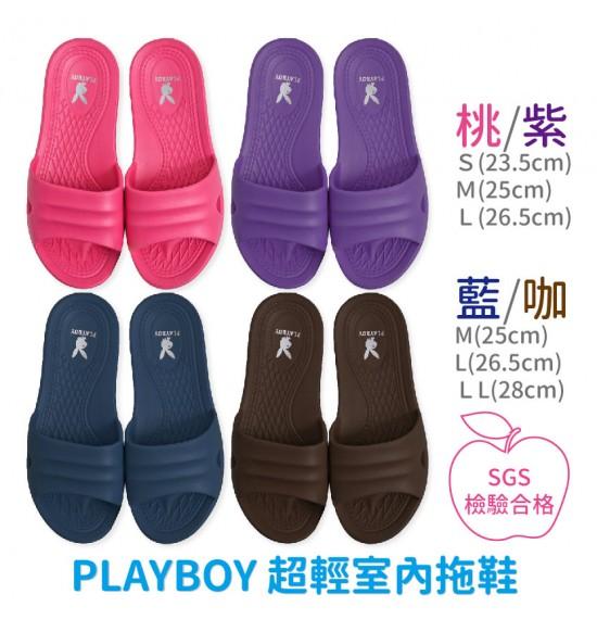 PY-618 PLAYBOY超輕室內拖鞋