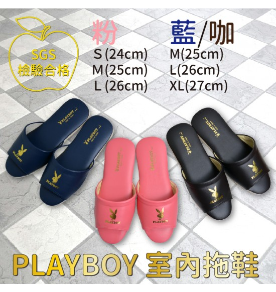 PY-9687 PLAYBOY室內拖鞋
